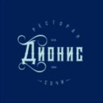 Дионис Ресторан_лого